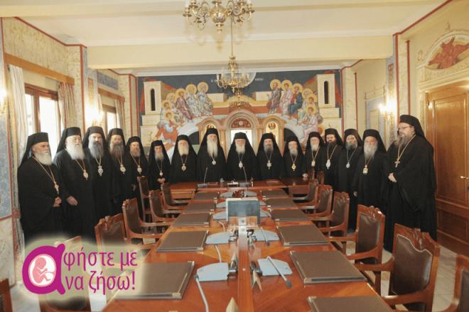APOPSEIS&KRISEIS - iera_synodos_01.png