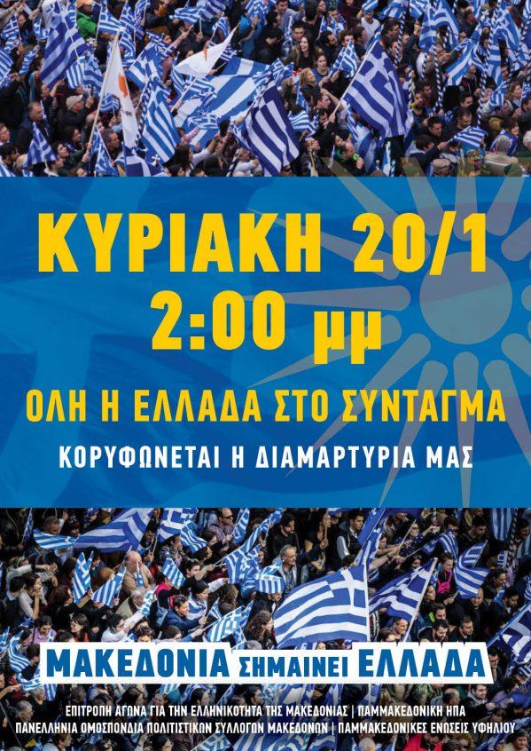 ETHNIKA - afisa_syllalitirio-gia-ti-makedonia-20-1-19_2.jpg