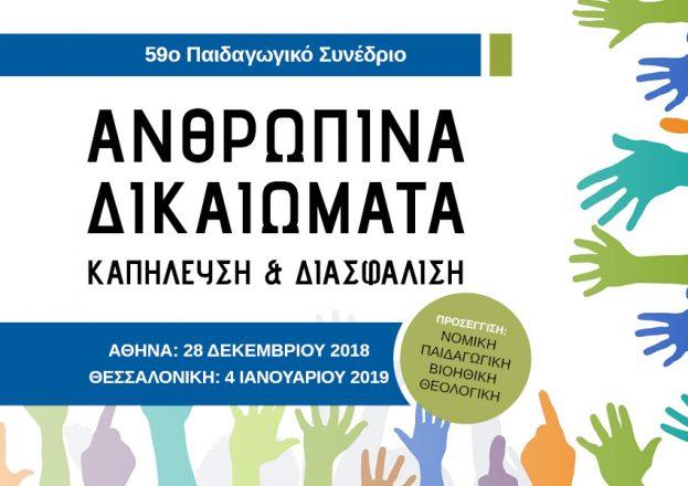59o-Paidagwgiko-Synedrio - banner-web2.jpg