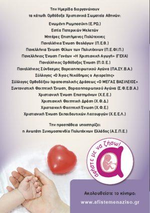 OMILIES-EKDHLWSEIS - programma_04.jpg