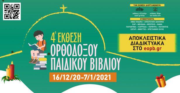 deltia_typou - d-ekthesi-orthodoxoy-paidikoy-vivlioy_bannereopb.jpg