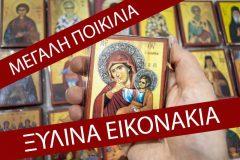 eikonakia_xylina - eikonakia-1.jpg