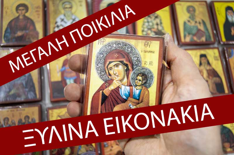 Εκκλησιαστικά Είδη ΞΥΛΙΝΑ ΕΙΚΟΝΑΚΙΑ (81-20)