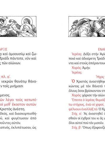 07 ΜΕΓΑΛΟ ΣΑΒΒΑΤΟ – ΠΑΣΧΑ_σώμα