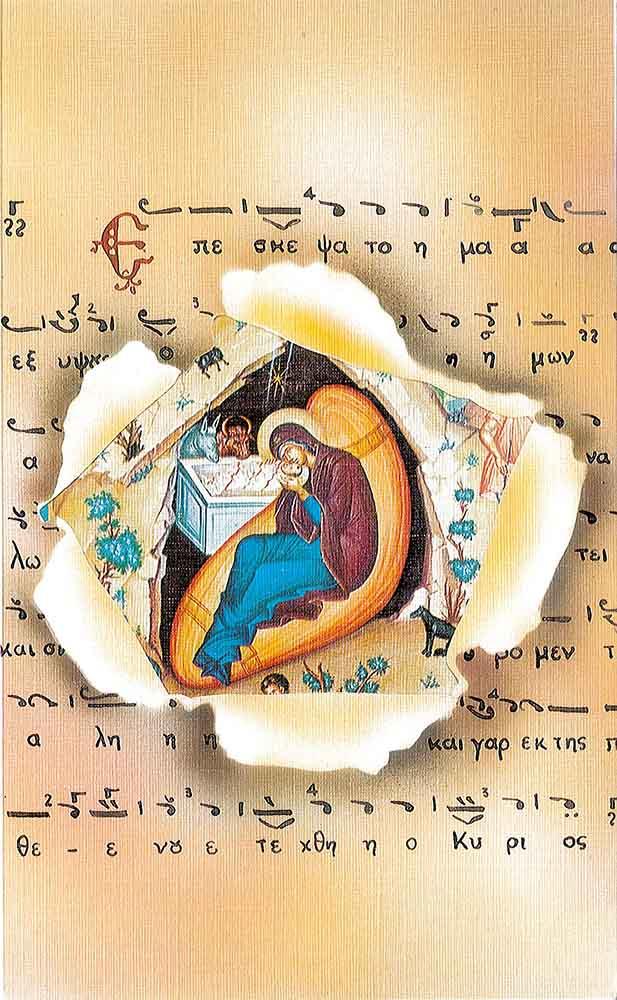 Χριστουγεννιάτικες ΧΡΙΣΤΟΥΓΕΝΝΙΑΤΙΚΗ ΚΑΡΤΑ 07