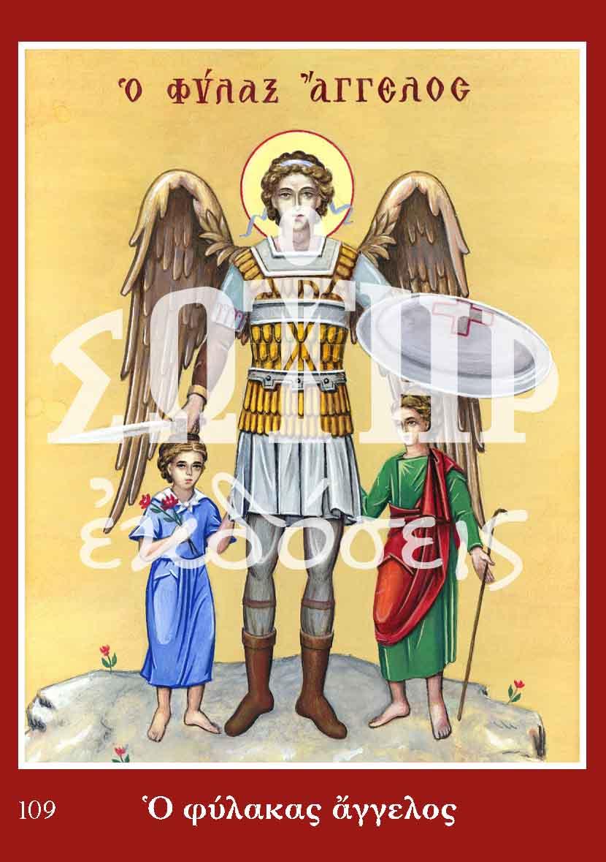 Άγγελοι Ο ΦΥΛΑΚΑΣ ΑΓΓΕΛΟΣ 109