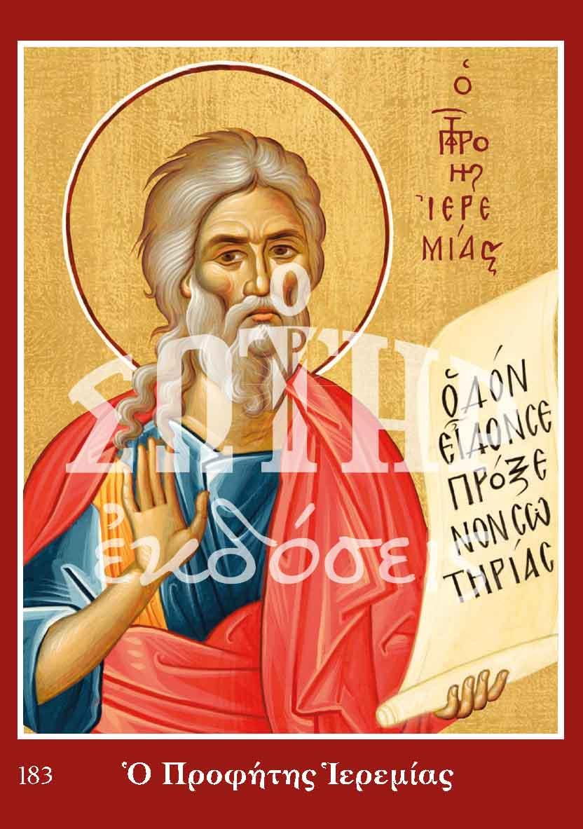 Άγιοι ΠΡΟΦΗΤΗΣ ΙΕΡΕΜΙΑΣ 183
