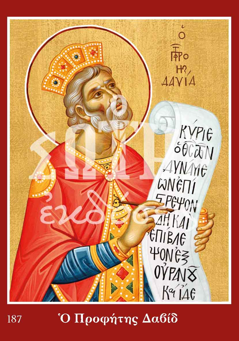 Άγιοι ΠΡΟΦΗΤΗΣ ΔΑΒΙΔ 187