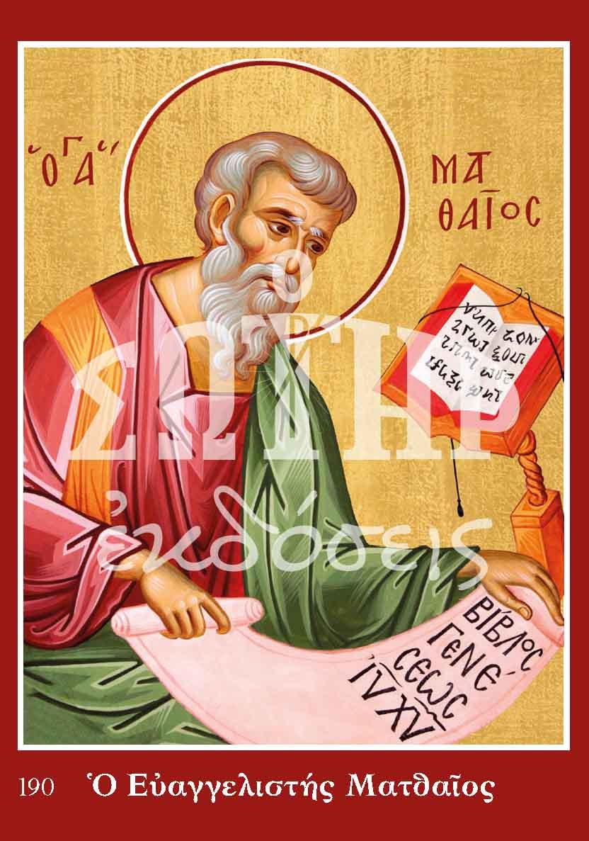Άγιοι ΕΥΑΓΓΕΛΙΣΤΗΣ ΜΑΤΘΑΙΟΣ 190