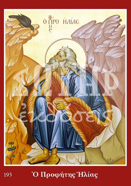 Άγιοι ΠΡΟΦΗΤΗΣ ΗΛΙΑΣ 193