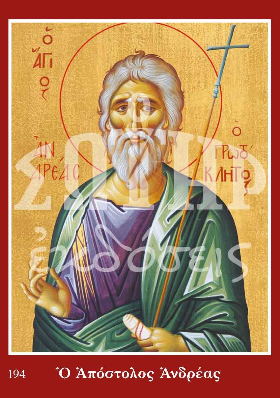 Άγιοι ΑΠΟΣΤΟΛΟΣ ΑΝΔΡΕΑΣ 194