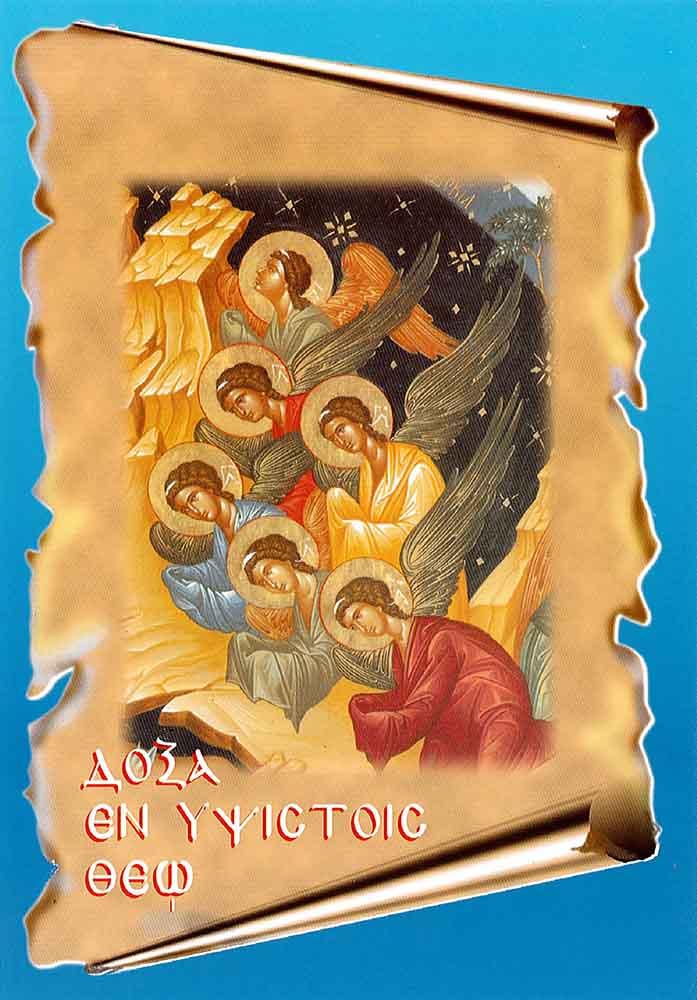 Χριστουγεννιάτικες ΧΡΙΣΤΟΥΓΕΝΝΙΑΤΙΚΗ ΚΑΡΤΑ 20