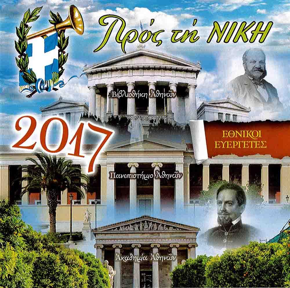 Νέες Εκδόσεις ΤΟΜΟΣ «ΠΡΟΣ ΤΗ ΝΙΚΗ» 2017 CD