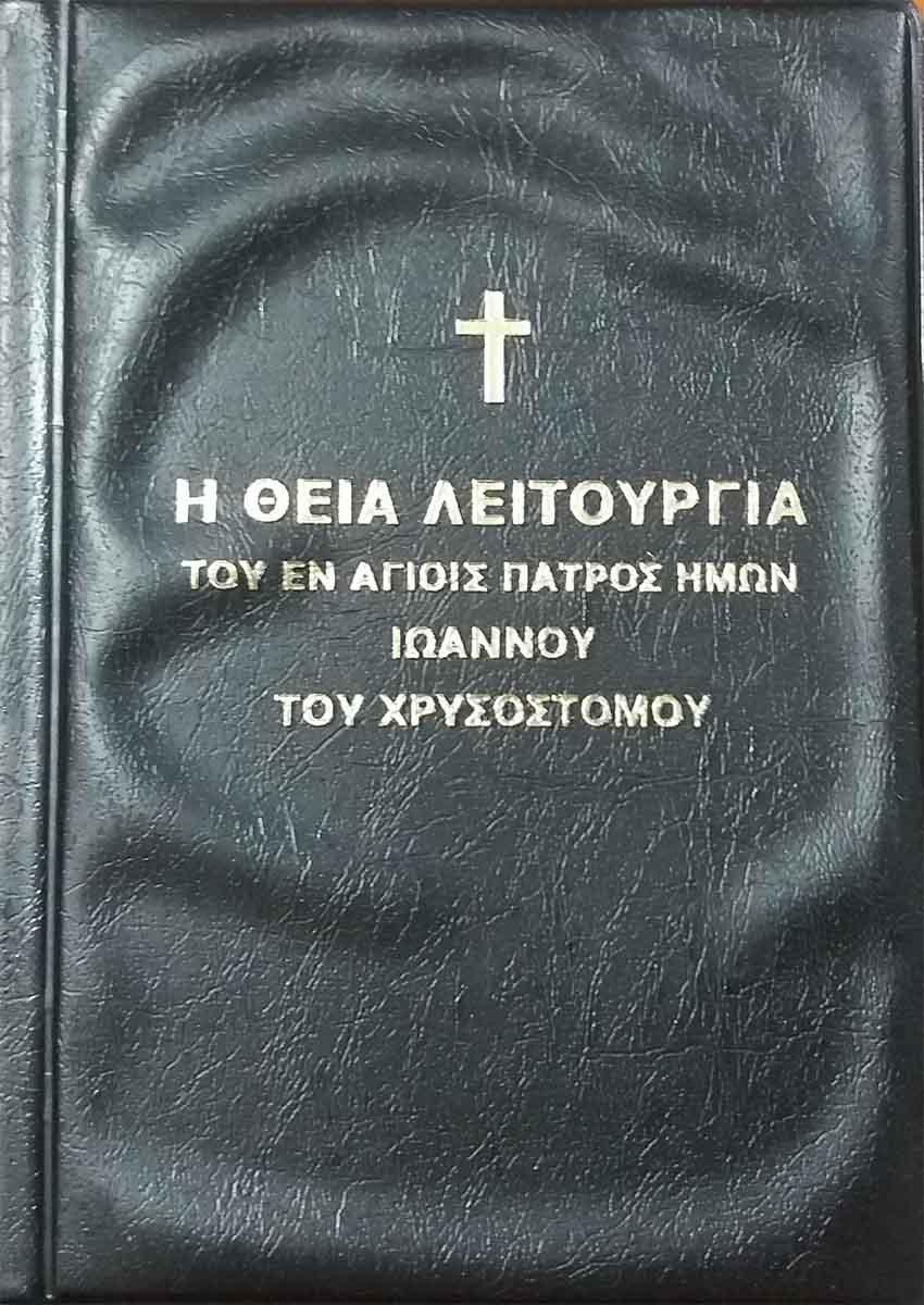 Εγκόλπια Η ΘΕΙΑ ΛΕΙΤΟΥΡΓΙΑ ΙΩΑΝΝΟΥ ΤΟΥ ΧΡΥΣΟΣΤΟΜΟΥ