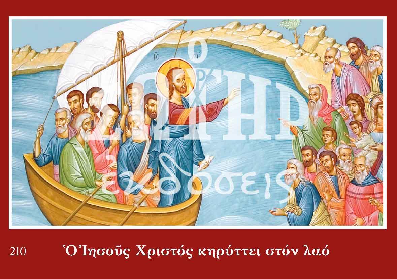 Εικόνες Ο ΙΗΣΟΥΣ ΧΡΙΣΤΟΣ ΚΗΡΥΤΤΕΙ ΣΤΟΝ ΛΑΟ 210