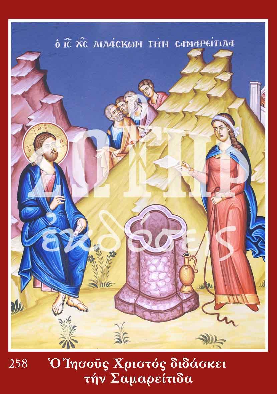 Εικόνες Ο ΙΗΣΟΥΣ ΧΡΙΣΤΟΣ ΔΙΔΑΣΚΕΙ ΤΗΝ ΣΑΜΑΡΕΙΤΙΔΑ 258