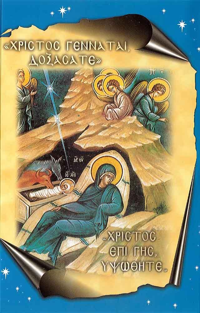 Χριστουγεννιάτικες ΧΡΙΣΤΟΥΓΕΝΝΙΑΤΙΚΗ ΚΑΡΤΑ 26