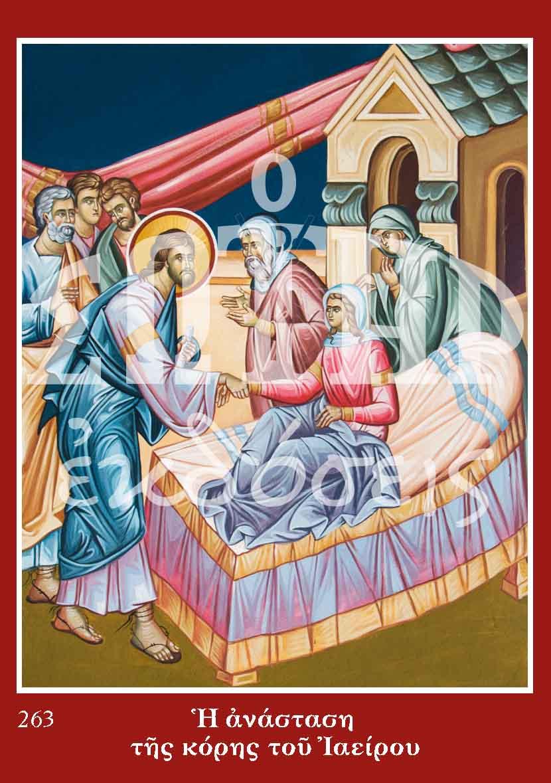 Εικόνες Η ΑΝΑΣΤΑΣΗ ΤΗΣ ΚΟΡΗΣ ΤΟΥ ΙΑΕΙΡΟΥ 263