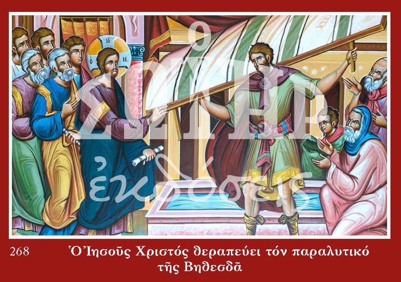 Εικόνες Ο ΙΗΣΟΥΣ ΧΡΙΣΤΟΣ ΘΕΡΑΠΕΥΕΙ ΤΟΝ ΠΑΡΑΛΥΤΙΚΟ ΤΗΣ ΒΗΘΕΣΔΑ 268