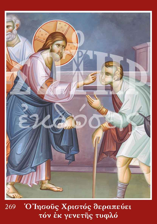 Εικόνες Ο ΙΗΣΟΥΣ ΧΡΙΣΤΟΣ ΘΕΡΑΠΕΥΕΙ ΤΟΝ ΕΚ ΓΕΝΕΤΗΣ ΤΥΦΛΟ 269