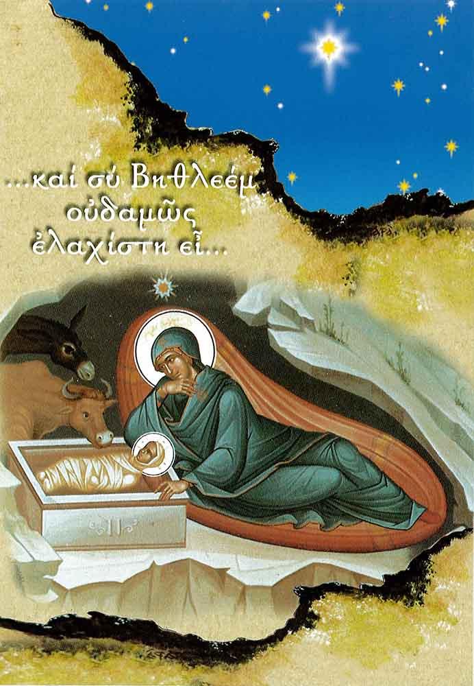 Χριστουγεννιάτικες ΧΡΙΣΤΟΥΓΕΝΝΙΑΤΙΚΗ ΚΑΡΤΑ 30