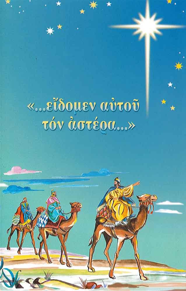 Χριστουγεννιάτικες ΧΡΙΣΤΟΥΓΕΝΝΙΑΤΙΚΗ ΚΑΡΤΑ 38
