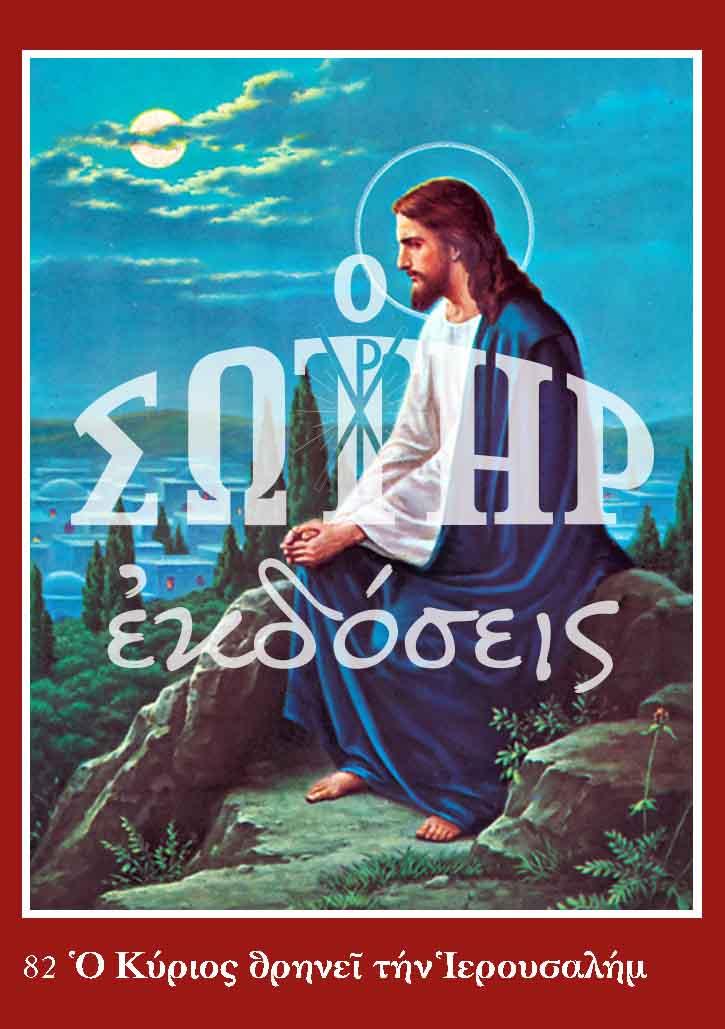 Εικόνες Ο ΚΥΡΙΟΣ ΘΡΗΝΕΙ ΤΗΝ ΙΕΡΟΥΣΑΛΗΜ 82