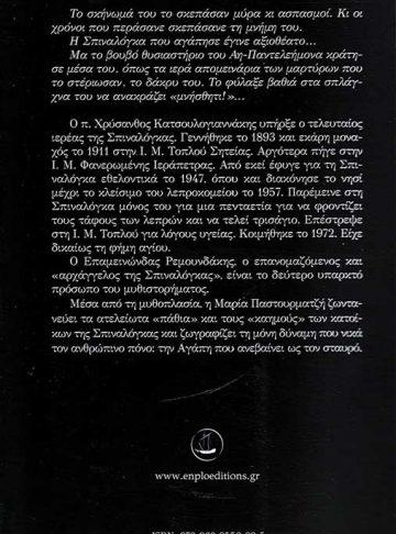 ΑΓΑΠΗΣΕ ΜΕ_Page_2