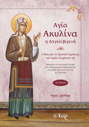 product_img - agia-akylina-exofyllo_web.jpg
