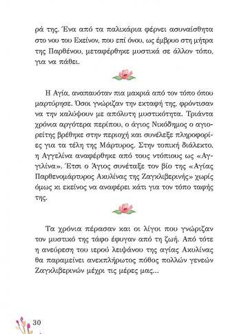 Αγία Ακυλίνα_Σώμα3