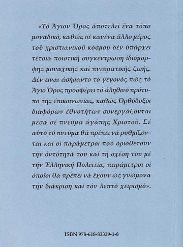 ΑΓΙΟΝ ΟΡΟΣ ΙΧΝΗΛΑΤΩΝΤΑΣ 2