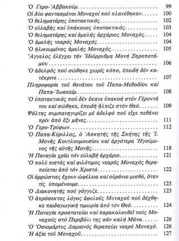 ΑΓΙΟΡΕΙΤΑΙ ΠΑΤΕΡΕΣ ΚΑΙ ΑΓΙΟΡΕΙΤΙΚΑ_Page_3