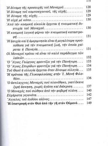 ΑΓΙΟΡΕΙΤΑΙ ΠΑΤΕΡΕΣ ΚΑΙ ΑΓΙΟΡΕΙΤΙΚΑ_Page_4