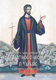 product_img - agios-konstantinos-o-ydraios-1.jpg