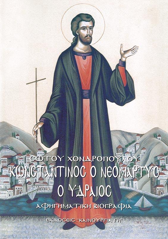 Αγιολογικά ΚΩΝΣΤΑΝΤΙΝΟΣ Ο ΝΕΟΜΑΡΤΥΣ Ο ΥΔΡΑΙΟΣ