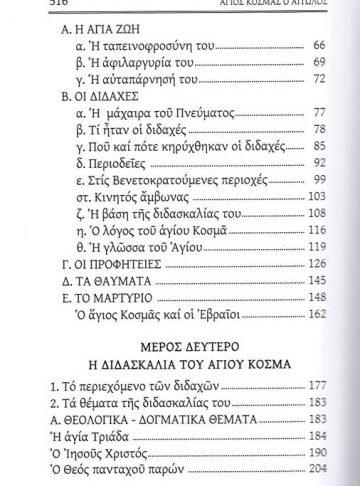 ΑΓΙΟΣ ΚΟΣΜΑΣ Ο ΑΙΤΩΛΟΣ_Page_4