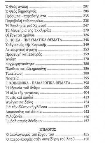 ΑΓΙΟΣ ΚΟΣΜΑΣ Ο ΑΙΤΩΛΟΣ_Page_5