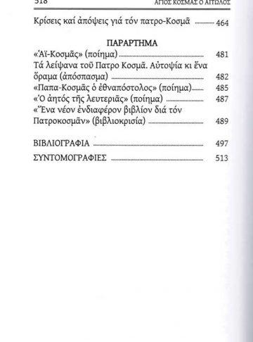 ΑΓΙΟΣ ΚΟΣΜΑΣ Ο ΑΙΤΩΛΟΣ_Page_6