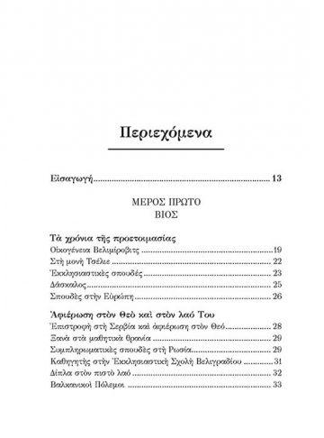 ΑΓΙΟΣ ΝΙΚΟΛΑΟΣ ΒΕΛΙΜΙΡΟΒΙΤΣ_σώμα_Page_1