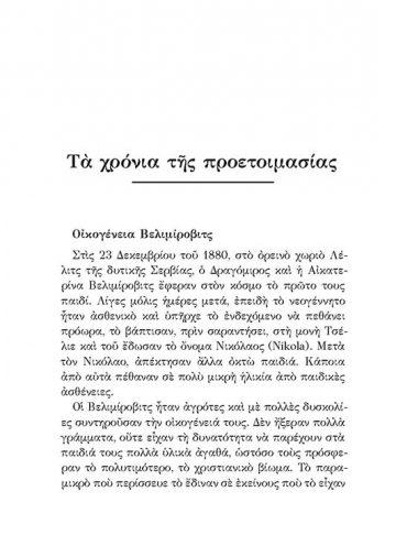 ΑΓΙΟΣ ΝΙΚΟΛΑΟΣ ΒΕΛΙΜΙΡΟΒΙΤΣ_σώμα_Page_7