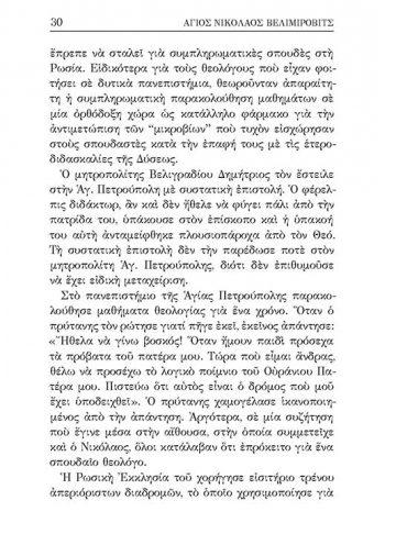 ΑΓΙΟΣ ΝΙΚΟΛΑΟΣ ΒΕΛΙΜΙΡΟΒΙΤΣ_σώμα_Page_8