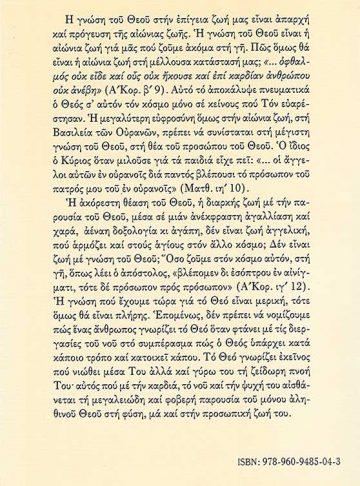ΑΓΙΟΥ ΝΙΚΟΛΑΟΥ ΒΕΛΙΜΙΡΟΒΙΤΣ ΟΜΙΛΙΕΣ Γ_Page_2