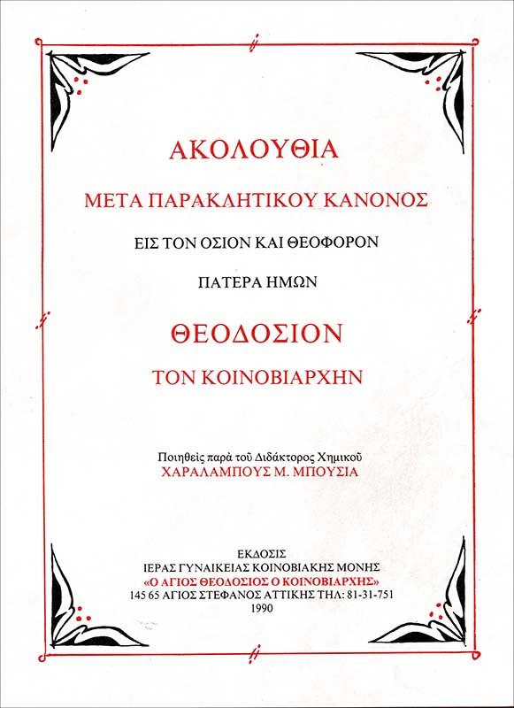 Άλλες εκδόσεις ΑΚΟΛΟΥΘΙΑ ΜΕΤΑ ΠΑΡΑΚΛΗΤΙΚΟΥ ΚΑΝΟΝΟΣ ΕΙΣ ΤΟΝ ΟΣΙΟΝ ΘΕΟΔΟΣΙΟΝ ΤΟΝ ΚΟΙΝΟΒΙΑΡΧΗΝ