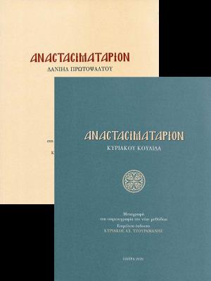 product_img - anastasimatarion-daniil-protopsaltoy-kai-kyriakoy-koylida.png