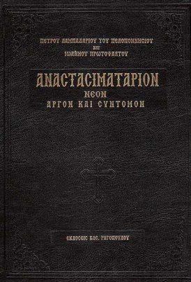 product_img - anastasimatarion-rigopoyloy.jpg