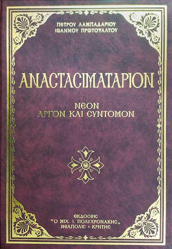 Άλλες εκδόσεις ΑΝΑΣΤΑΣΙΜΑΤΑΡΙΟΝ ΝΕΟΝ