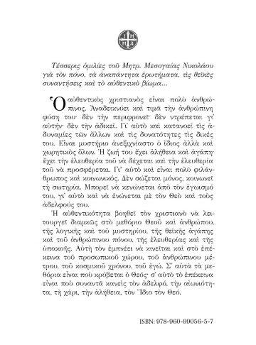 ΑΝΘΡΩΠΟΣ ΜΕΘΟΡΙΟΣ_οπισθόφυλλο