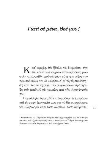 ΑΝΘΡΩΠΟΣ ΜΕΘΟΡΙΟΣ_σελίδες