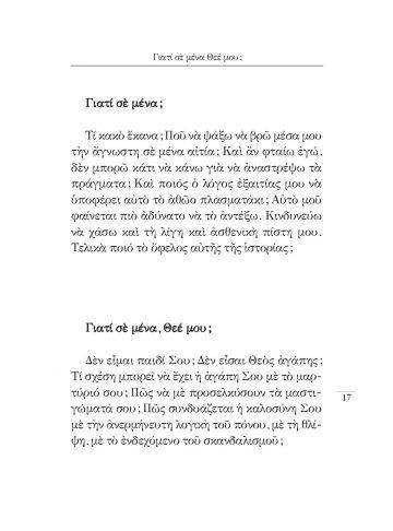 ΑΝΘΡΩΠΟΣ ΜΕΘΟΡΙΟΣ_σελίδες2