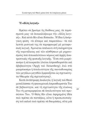 ΑΝΘΡΩΠΟΣ ΜΕΘΟΡΙΟΣ_σελίδες3